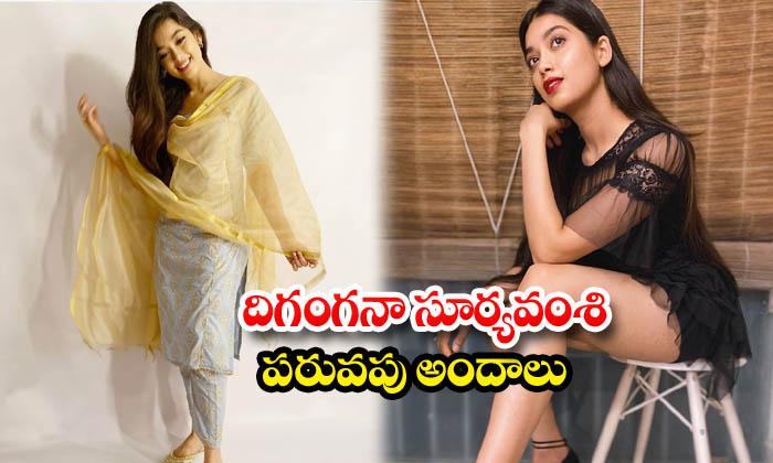 Stylish celebrity digangana suryavanshi glamorous images- దిగంగనా సూర్యవంశి పరువపు అందాలు