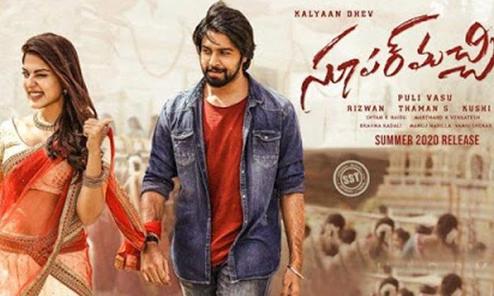 Telugu Kalyan Dev, Kalyan Dev On Web Series, Mega Hero, Ott Release, Super Machchi, Web Series-