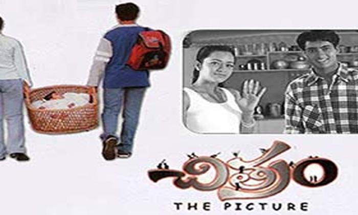 Telugu Chitram, Chitram Sequel, Ott, Teja, Uday Kiran-