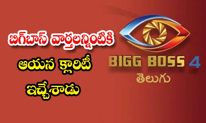 Telugu Big Boss Season 4 Star Maa