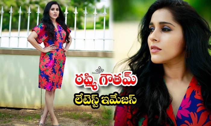 Telugu anchor rashmi gautam captivating clicks- రష్మి గౌతమ్ లేటెస్ట్ ఇమేజస్