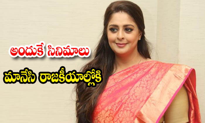 Thats Is The Reason Tollywood Veteran Actress Nagma Entering Into The Politics