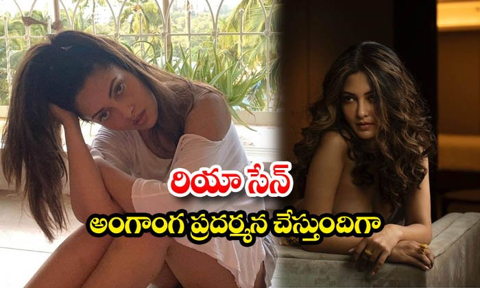 These stunning pictures of Riya sen make heads turn on the show scale media- రియా సేన్ అంగాంగ ప్రదర్