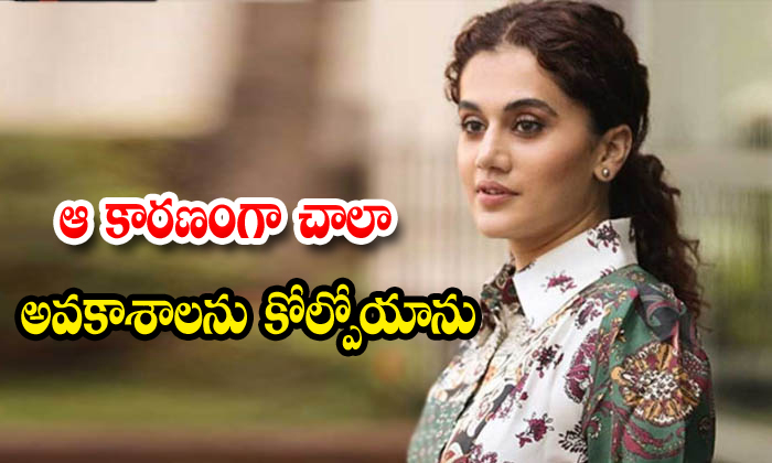 Taapsee Pannu Tollywood Actress Nepotism