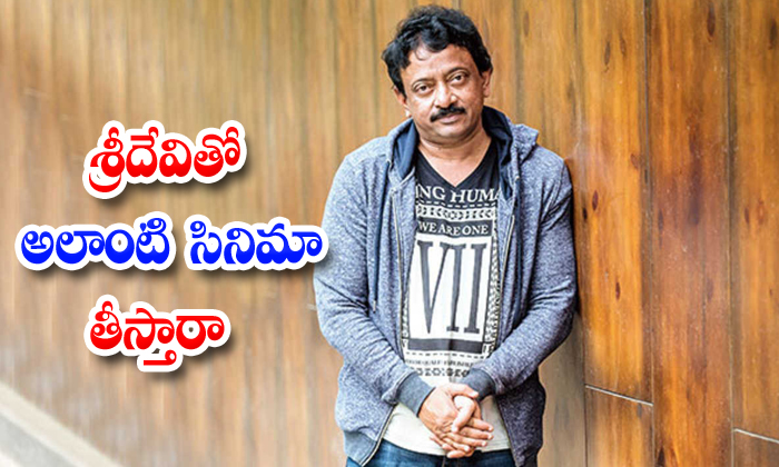 Ram Gopal Varma Sridevi Movie Offer