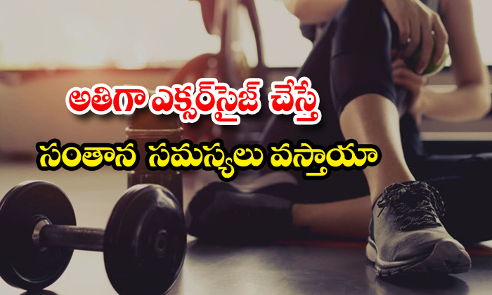 TeluguStop.com - Too Much Exercise Fertility Problems