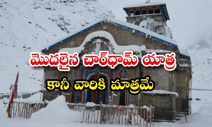 Chardham Yatra Uttarakhand Govt