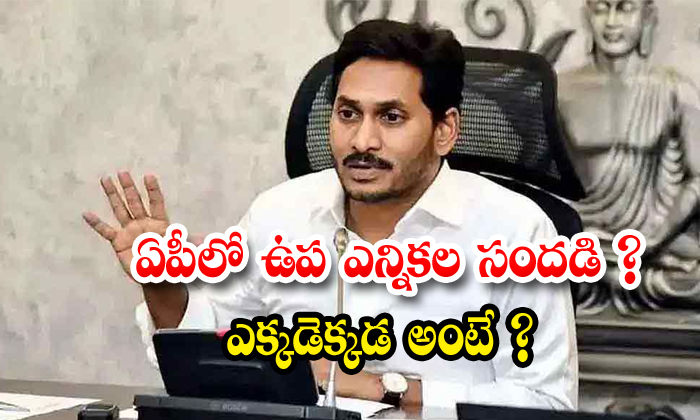 Ysrcp Jagan Raghurama Krishnam Raju Vallabhanenu Vamshi Ap By Election
