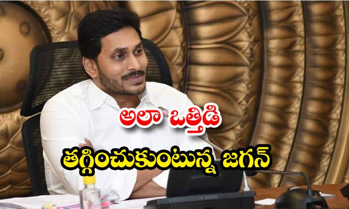 Ys Jagan Ap Lockdown