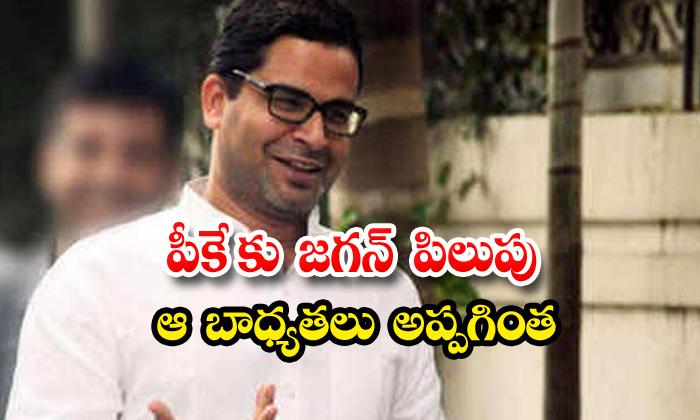 Ys Jagan Prashanth Kishore Ycp Govt