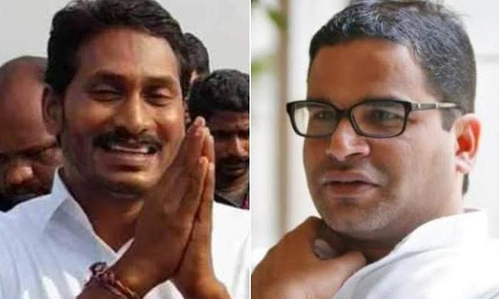 Telugu Prashanth Kishore, Ycp Govt, Ys Jagan, Ys Jagan Plan With Prashant Kishore-Telugu Political News