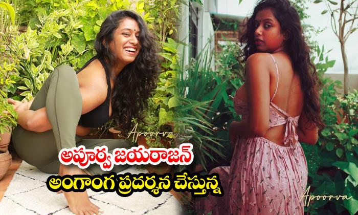 Yoga master Apoorva Jayarajan hot looks and romantic images-అప్పూర్వ జయరాజన్ అంగాంగ ప్రదర్శన చేస్తున