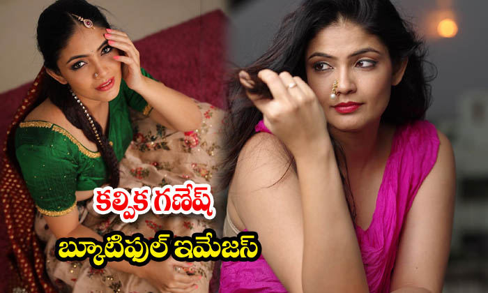 alluring meaning of actress Kalpika Ganesh-కల్పిక గణేష్ బ్యూటిఫుల్ ఇమేజస్