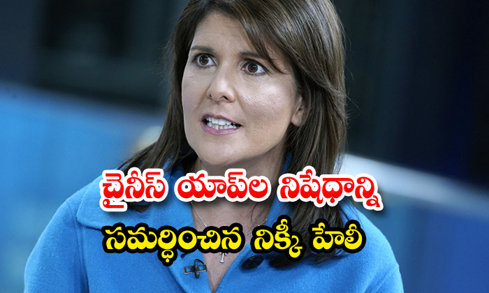 Ban Chinese Apps Mike Pompeo Ex Us Envoy Un Nikki Haley Lauds India
