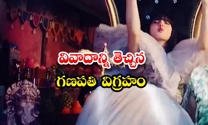 Black Pink Music Ganesh Statute Viral