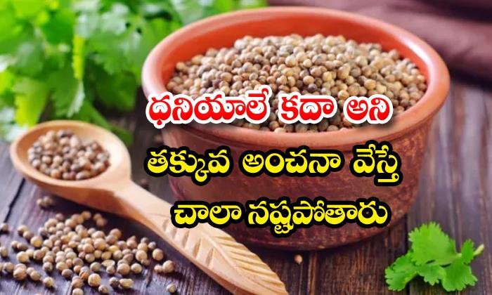 Health Benefits Of Coriander Seeds