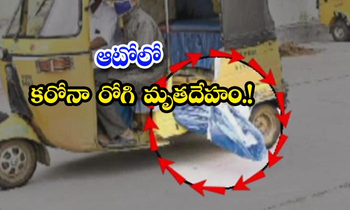 Corona Patient Dead Body Auto