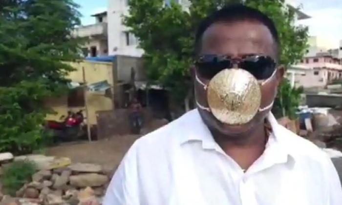 బంగారు మాస్క్ పెట్టుకు తిరుగుతున్న వ్యక్తి,ఎక్కడంటే-General-Telugu-Telugu Tollywood Photo Image