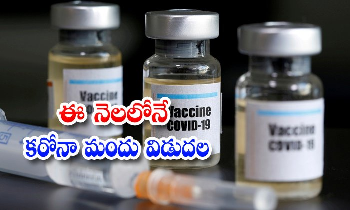 Coronavirus Vacine Remdesivir Milan Pharma