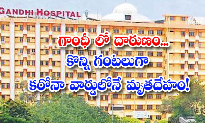 Covid Patient Dead Body Left On Bed For Hours