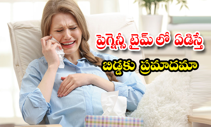 TeluguStop.com - Effects Crying During Pregnancy