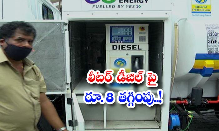 Diesel Liter Reduction