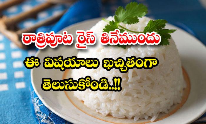 TeluguStop.com - What Happens If We Eat Rice At Night
