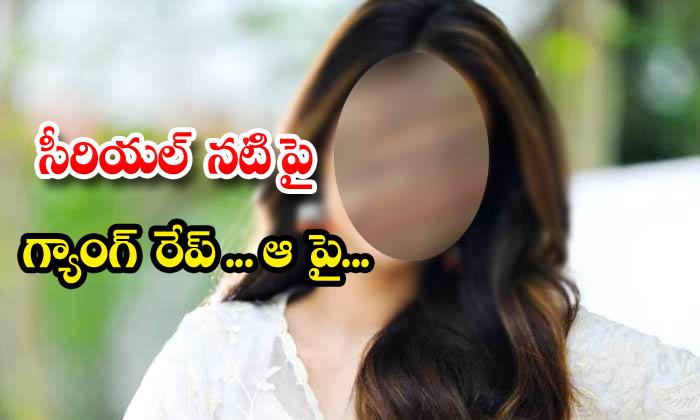 Bengali Tv Actress Raped In West Bengal