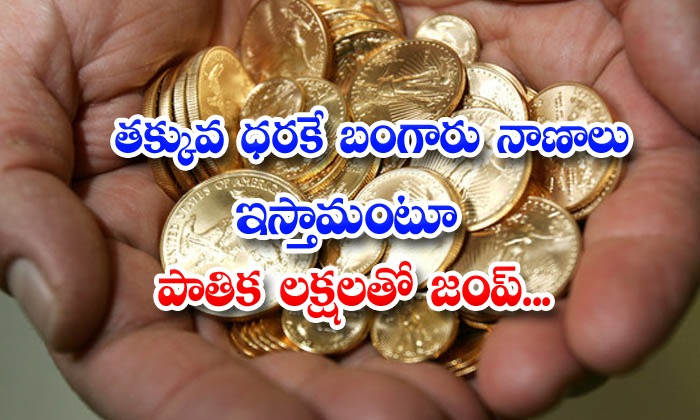 Unknown Persons Doing Fraud With Fake Gold Coins In Anantapur