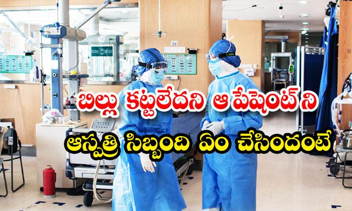 Hospital Mangement Murder Patient Thousand Rupees Bill