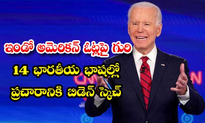 Joe Bidens 2020 Campaign Indian Americans 14 Languages
