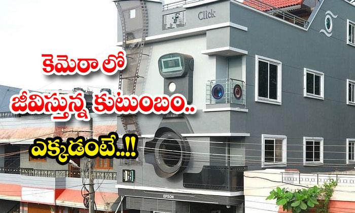 Karnataka Photographer Camera Shaped House