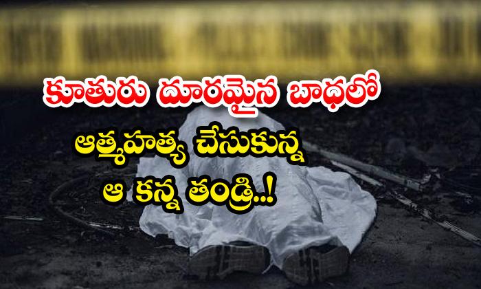 Man Suicide Daughter Death