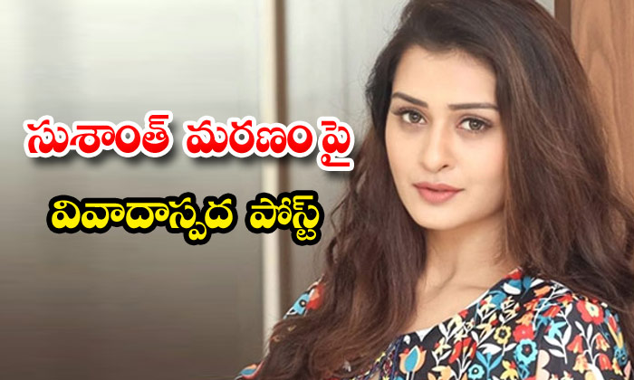 Payal Rajput Share Controversial Post On Sushant Death