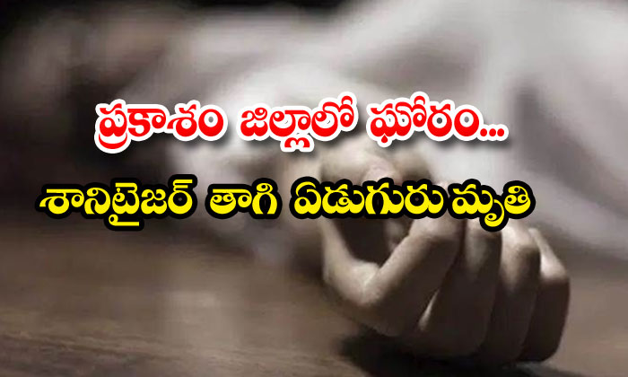 7 Die After Drinking Hand Sanitizer In Prakasam District