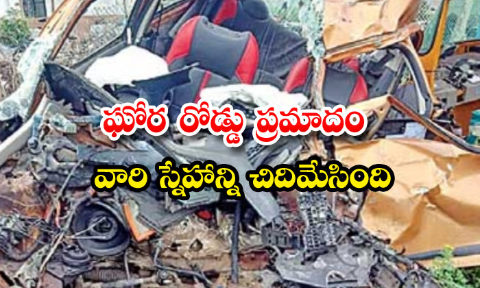 Four Friends Died Road Accident