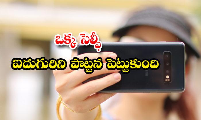 Selfie Five Members Maharshtra