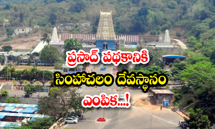 Simhachalam Temple Appana Swamy Prasad Project Pm Modi