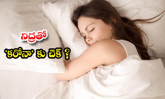TeluguStop.com - Tight Sleep Prevent Corona Virus Disease