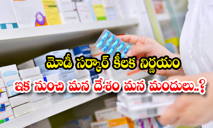 Union Government Boostup Decision For Bulk Drug Industry