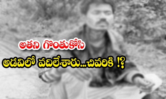Unknown People Cut Throat Forest Raju