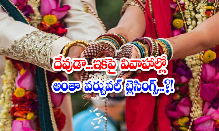 Virtual Blessings Weddings