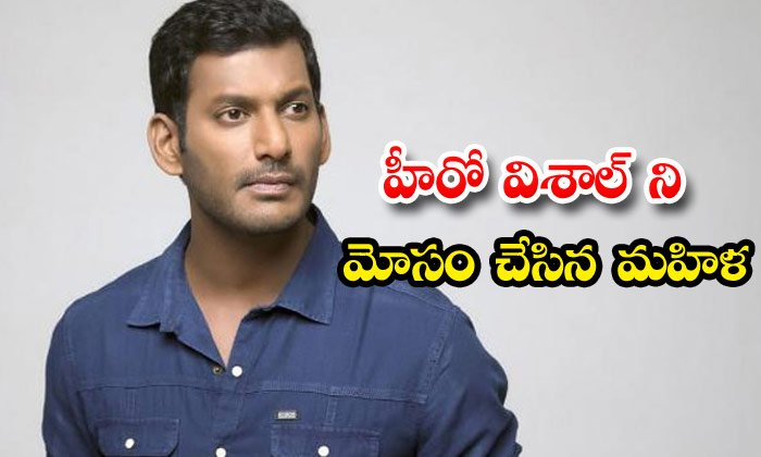 Vishal Cheated By Woman Police Complaint Lodged