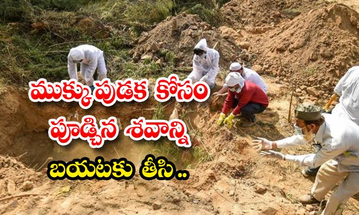 Woman Dead Body Dug Out Grave Gold Medak