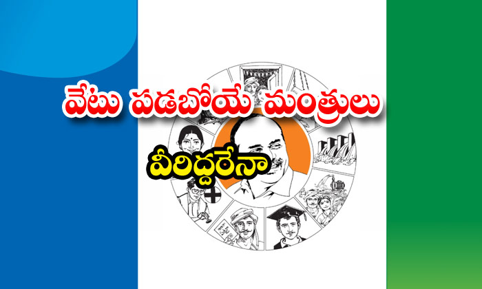 Suspension On Ycp Ministers