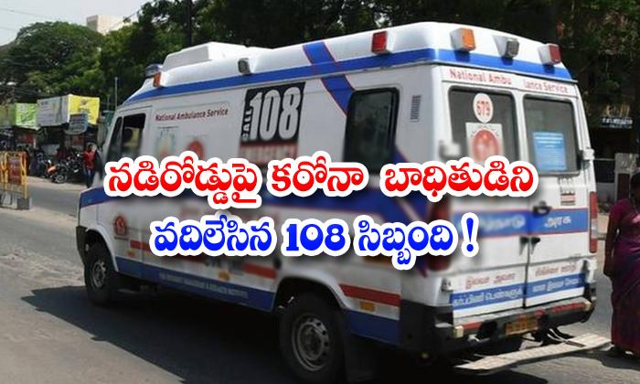 TeluguStop.com - Ambulance Left Corona Patient On Road