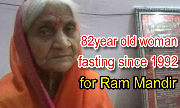 TeluguStop.com - 82-year-old Woman Fasting Since 1992 For Ram Mandir