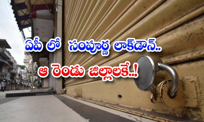 Complete Lock Down In Ap Two Districts