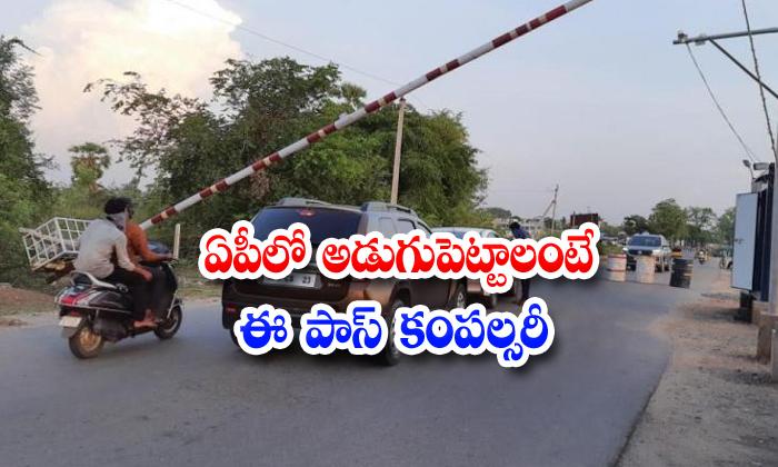 Ap E Pass Police Check Postap Governament Adharcard