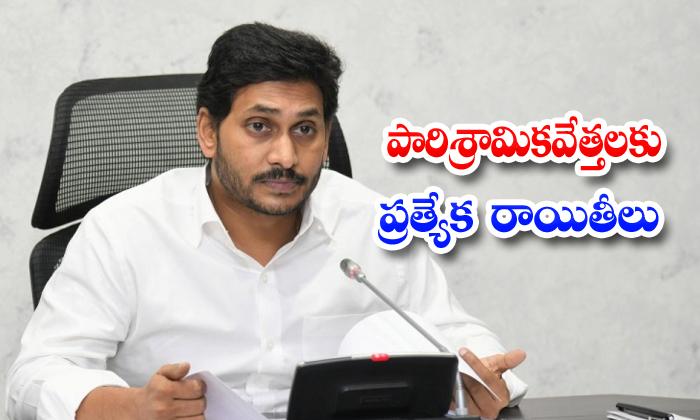 TeluguStop.com - Jagan Ap Government Cm Special Concessions